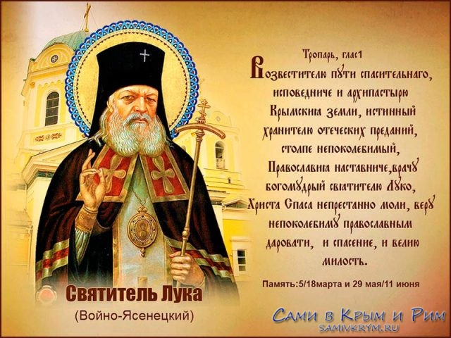 Святой-Лука