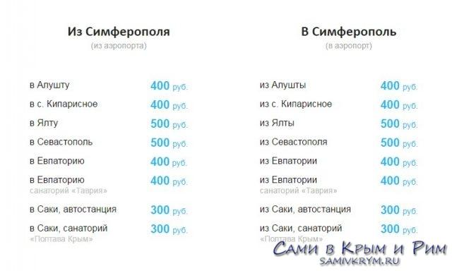 Цены-на-Fly&Bus