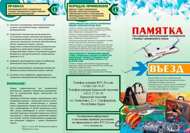 Таможня-в-Крыму-мини