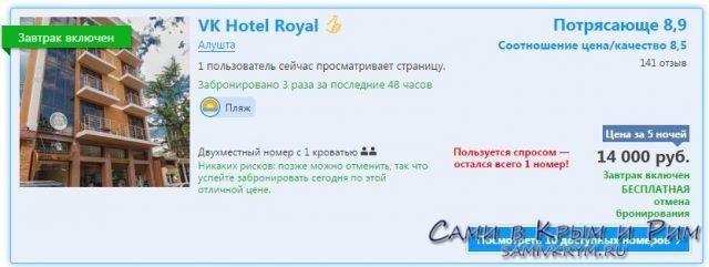 VK-royal
