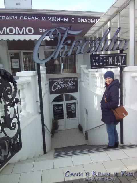 Вход-в-кафе-Окрошку