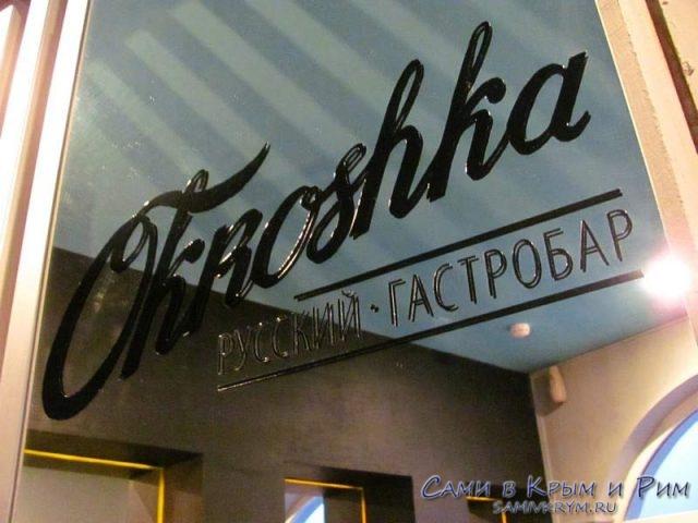 Витрина-окно-кафе