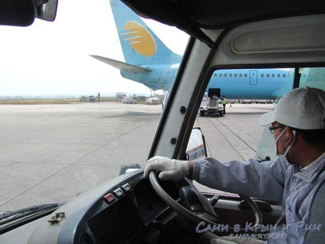 Встреча-с-самолета