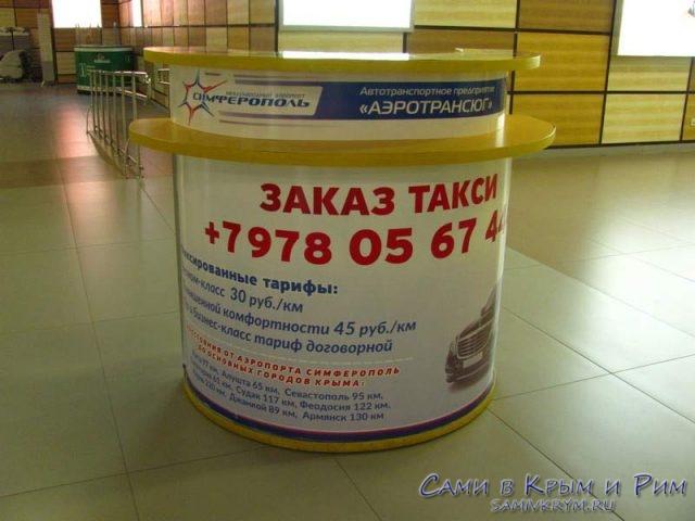 Заказ-такси-в-аэропорту
