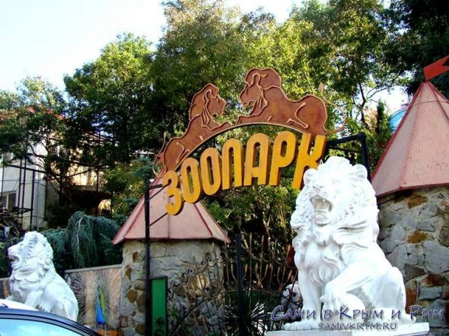 Зоопарк-сказка