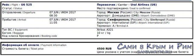 Билет_детский