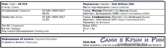 Билет_мой