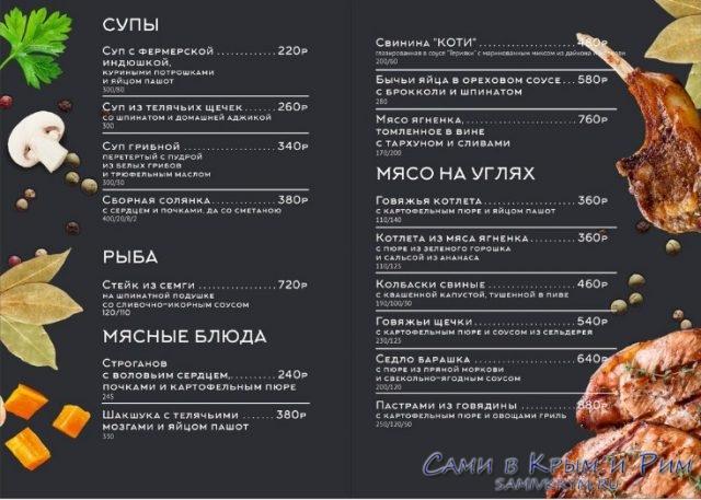 Пурпурная_овца_меню