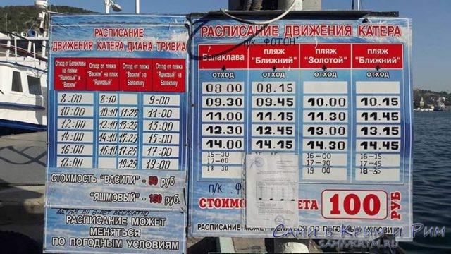 Расписание_катеров_из_Балаклавы