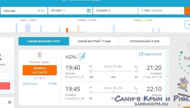 Авиабилеты_Москва_Стамбул