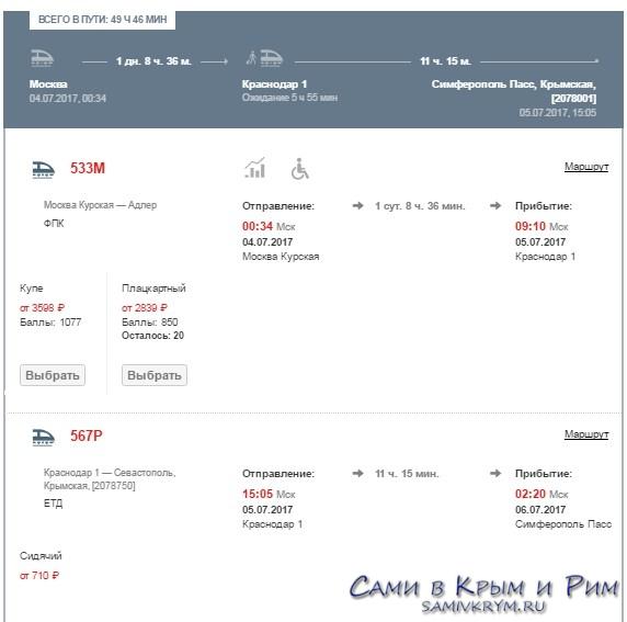 Билет-на-поезд-в-Крым