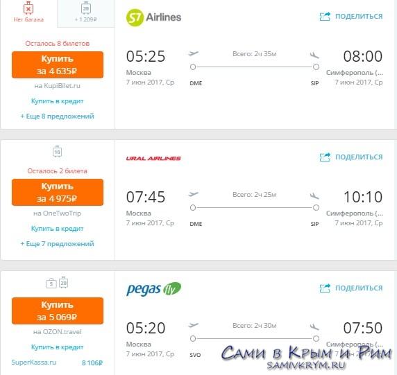 Мой опыт покупки авиабилетов в Крым – как я ловил дешевые билеты на Авиасэйлс