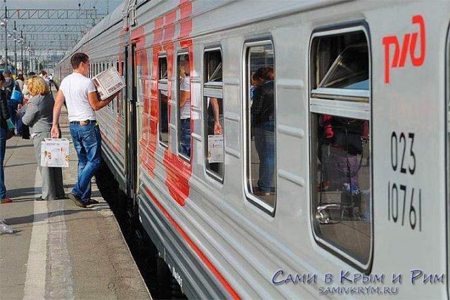 На-поезде-в-Крым