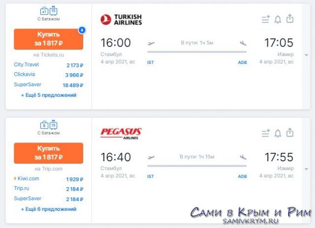 2 перелета Стамбул - Измир