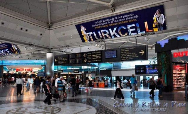 Аэропорт-Ататюрка