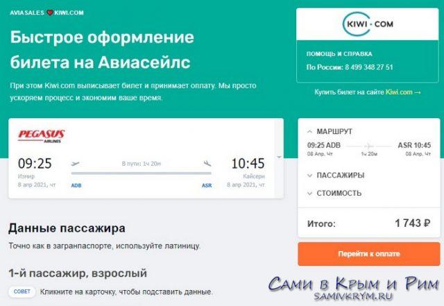 Билеты на самолеты по Турции