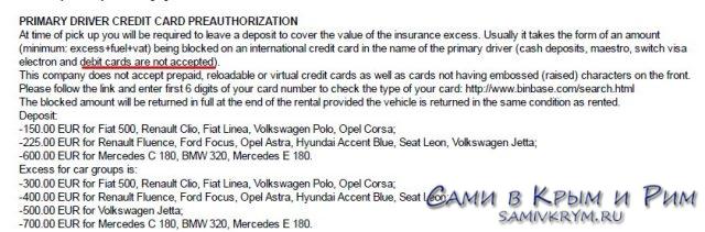 Дебетовые-карты-для-аренды-авто