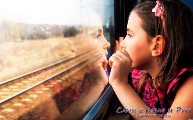 Девочка-в-поезде