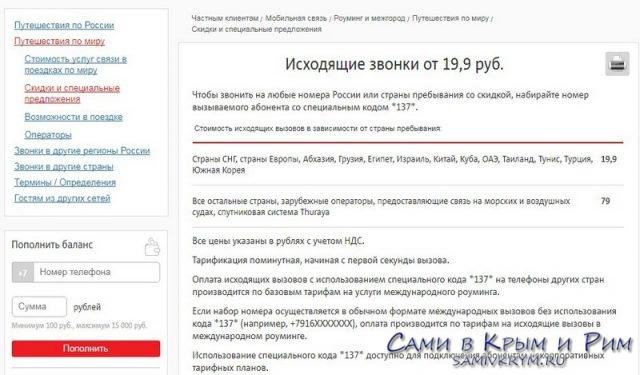 Роуминг-от-МТС