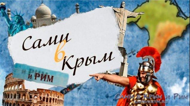 Сами-в-Крым