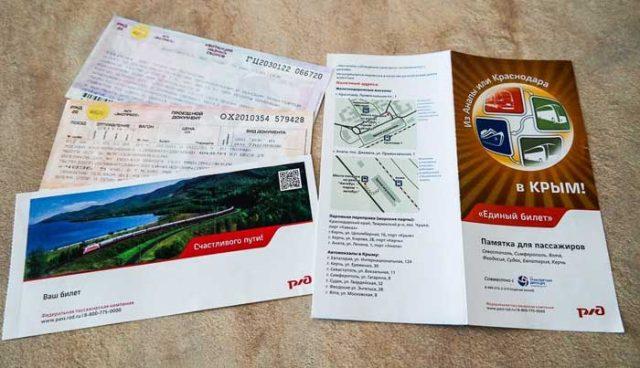 комбинированный билет в Крым