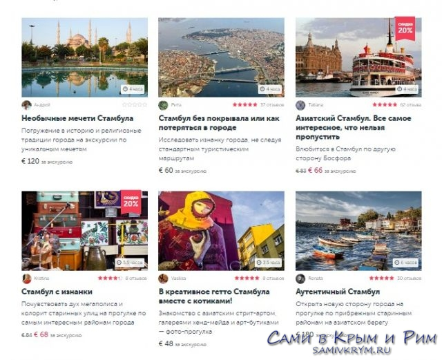 Экскурсии-по-Стамбулу