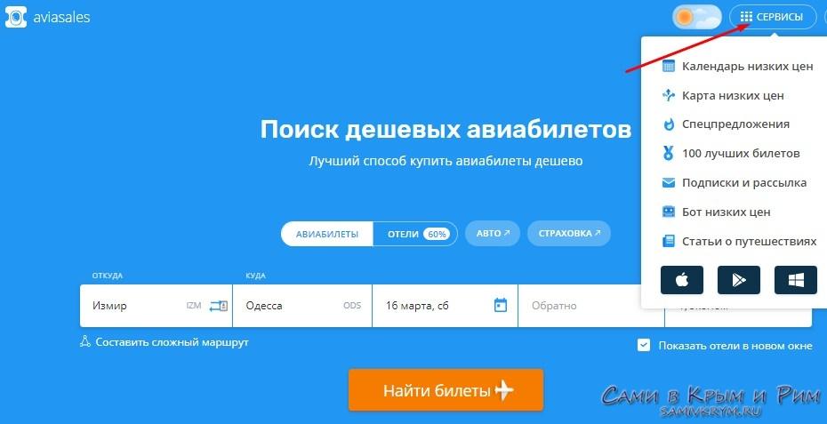 Аэропорт Ош (OSS) - онлайн табло, расписание, авиабилеты