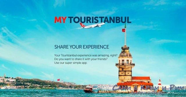 Тур-от-турецких-авиалиний-бесплатно