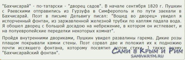 Письмо Пушкина