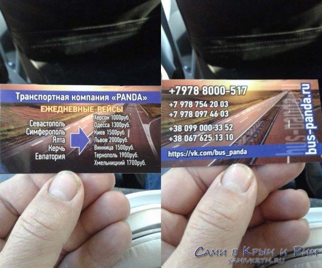 Панда такси для поездок на Украину