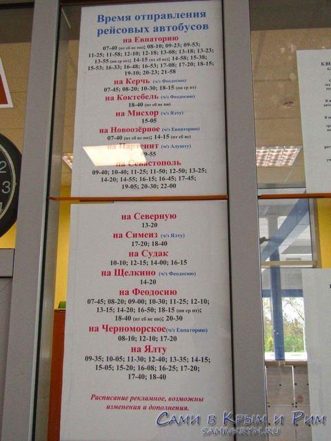 Расписание движения междугородних автобусов из аэропорта