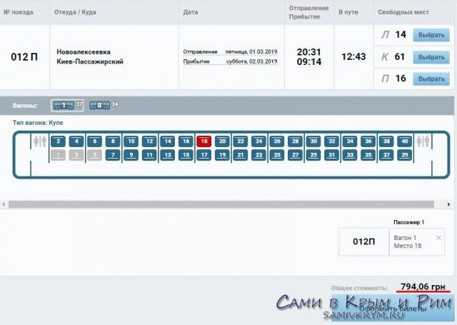 Стоимость билета на поезд Новоалексеевка-Херсон