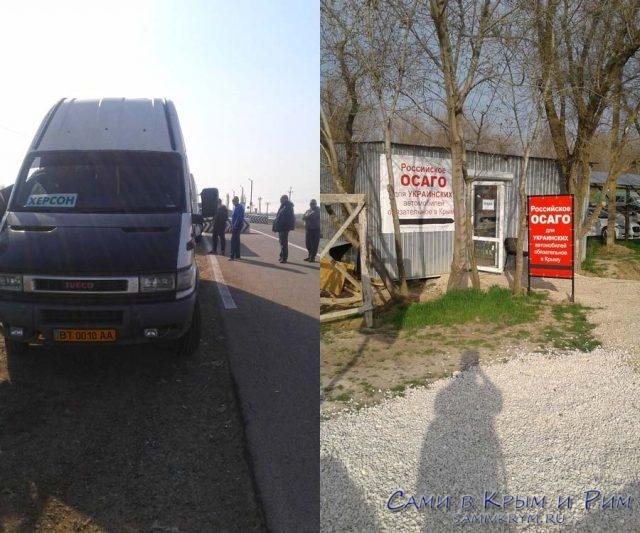 Страховка-авто-на-украинсикх-номерах