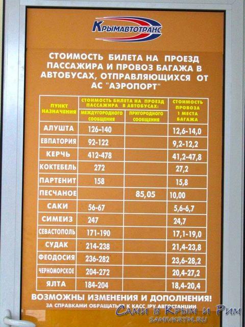 Цены на проезд из аэропорта