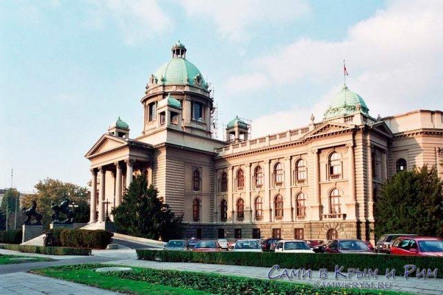 Здание-народной-скупщины-в-Сербии