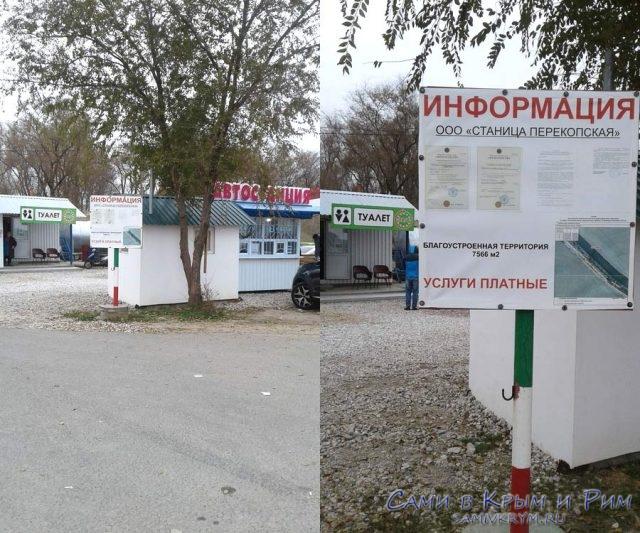 Информационный-стенд-в-Армянске