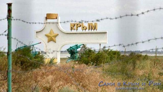 Крым за границей
