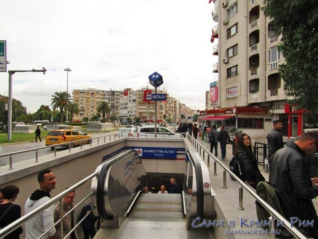Последняя станция метро