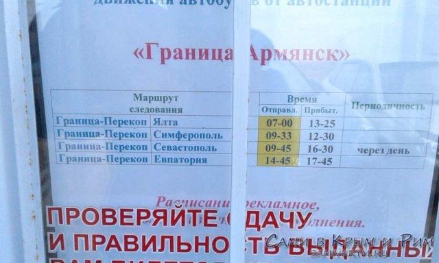 Расписание рейсов от границы в Крыму