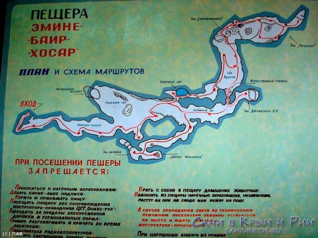 Схема маршрутов в пещере Эмине-Баир-Хосар
