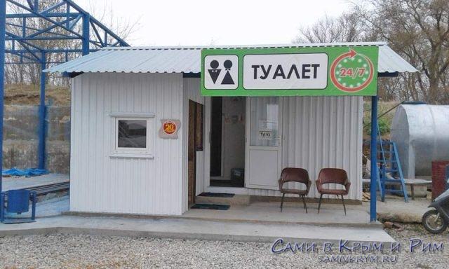 Туалет на границе в Армянске