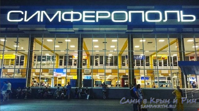 Аэропорт Симферополь в вечерний час