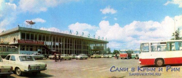 Аэропорт Симферополь при СССР