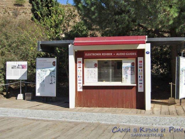Аудиогид в Эфесе