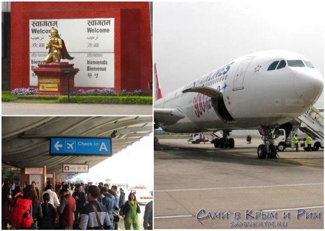 Авиабилеты-в-Непал