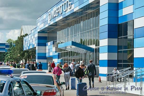 Приезд в существующий терминал аэропорта Симферопля