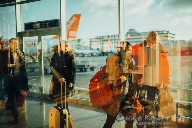 Прилет пассажиров