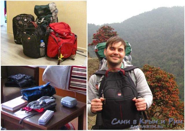 Собираем-рюкзак-для-путешествия-в-Непал