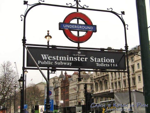 Станция метро Вестминстер