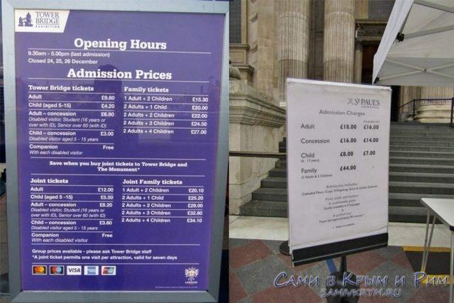 Цены-на-вход-в-музеи-Лондона